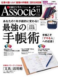 asoccie