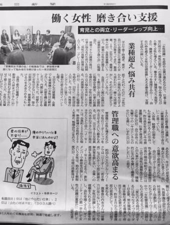 20160704朝日新聞